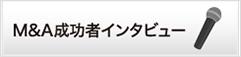 M&A成功者インタビュー
