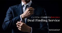 買い手企業向け案件発掘サービス Deal Finding Service