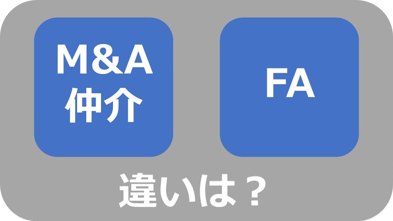 M&A仲介とFAの違い